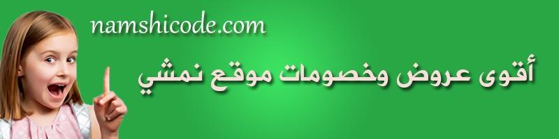 namshicode.com